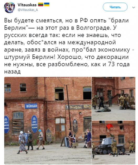 В Сети высмеяли «штурм Берлина» в Волгограде