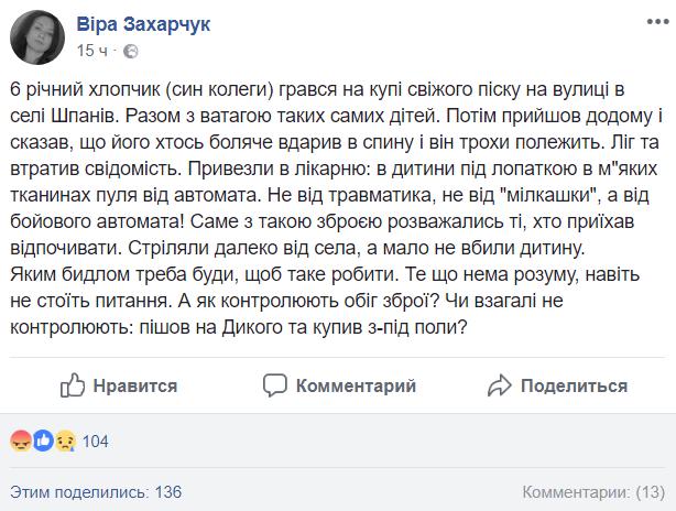 Под Ровно из автомата Калашникова подстрелили 6-летнего ребенка