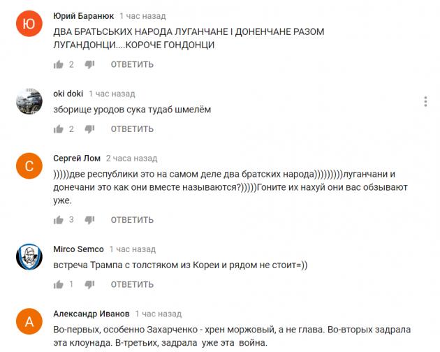 Пользователи высмеяли «историческую встречу» главарей «Л/ДНР»