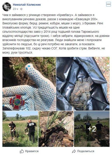 Возле Днепра нашли вещи военных, погибших в Иловайском котле