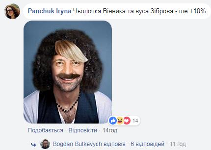 Сеть рассмешил «идеальный кандидат» в президенты Украины
