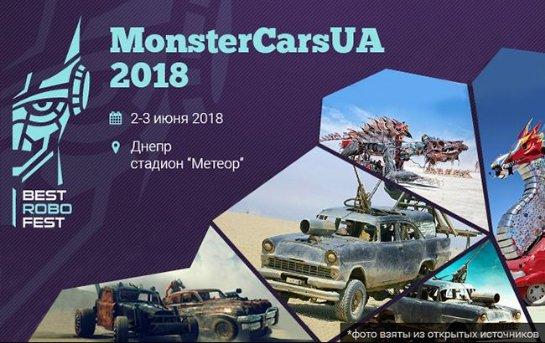 Максим Поляков и Ассоциация Noosphere организовали BestRoboFest в Днепре