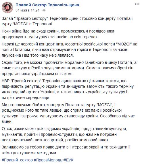 В Тернополе требуют отменить концерт известного украинского рэпера