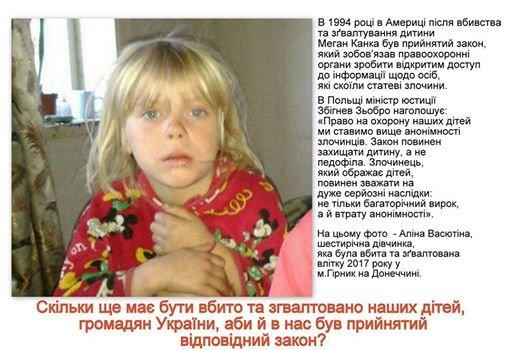 Под Днепром жестоко убили школьницу: появились подробности