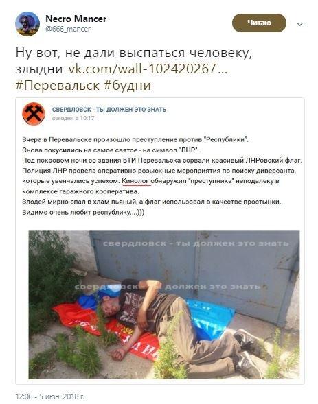Сеть развеселил «диверсант» из «ЛНР»