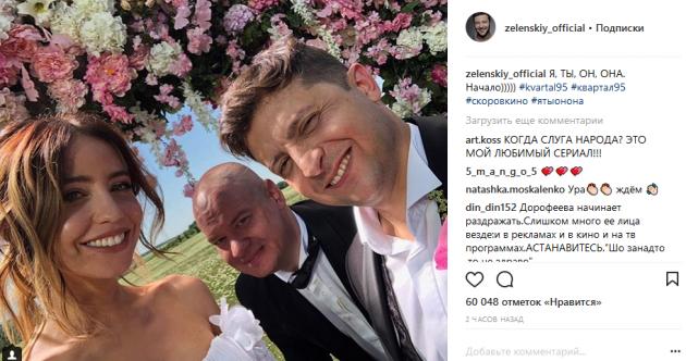 Известная украинская певица сыграет в фильме с Зеленским и Кошевым