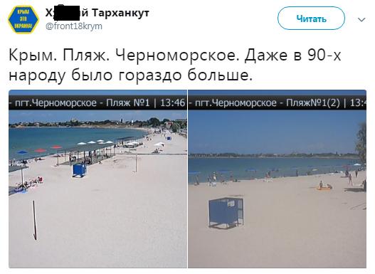 Пользователи вновь высмеяли пустые пляжи в Крыму
