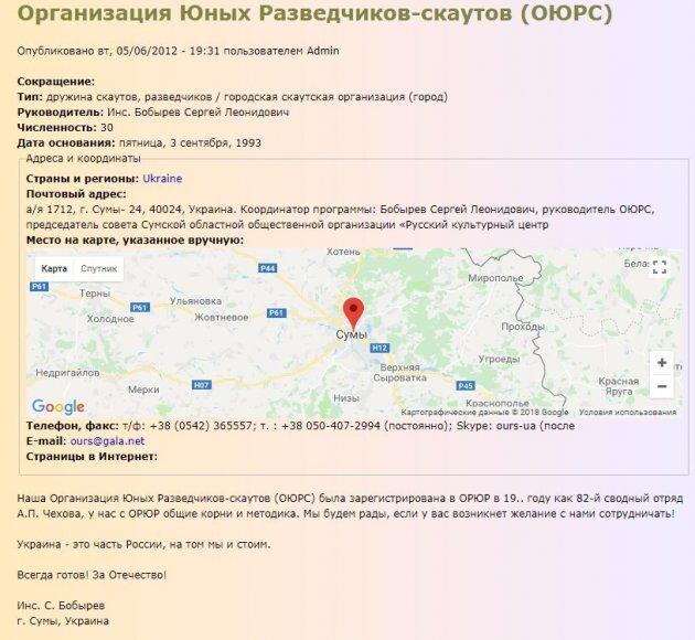 На Сумщине нашли российский детский военизированный лагерь