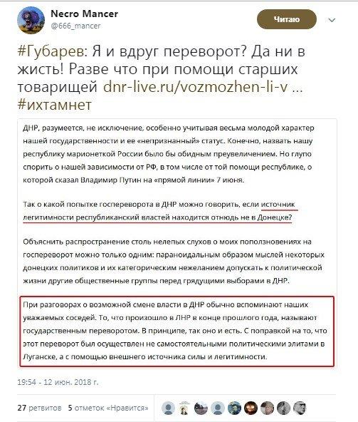 Экс-главарь «ДНР» рассказал о реальной ситуации в Донецке