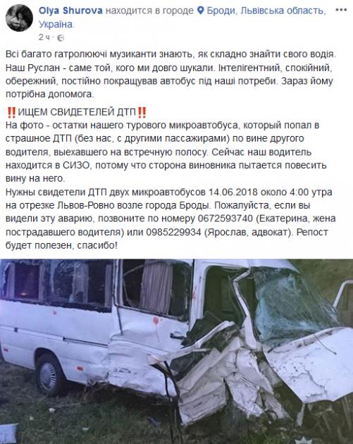 Водитель популярной украинской группы попал в ДТП и оказался в СИЗО