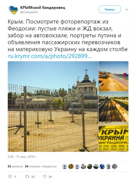 Без Путина никак: Сеть развеселило туристическое фото из Крыма