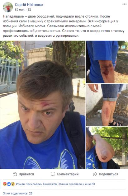 В Херсоне избили журналиста