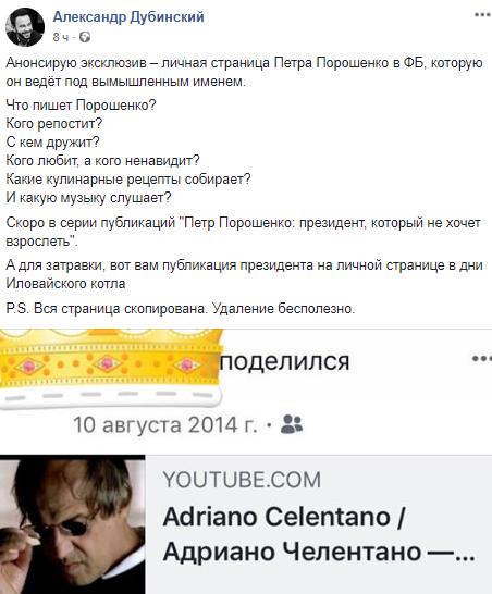Украинский блогер предложил Порошенко сделку на  млн