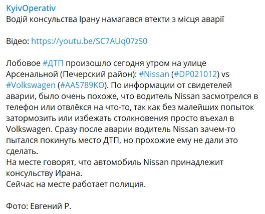 В Киеве сотрудник консульства отличился ДТП. Видео