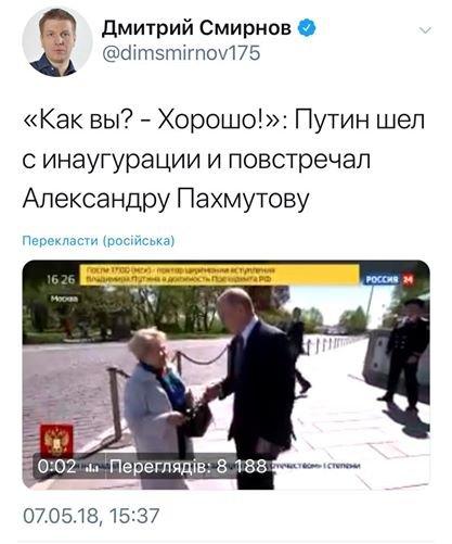 Перестарались с танкетками: Сеть развеселило фото Путина