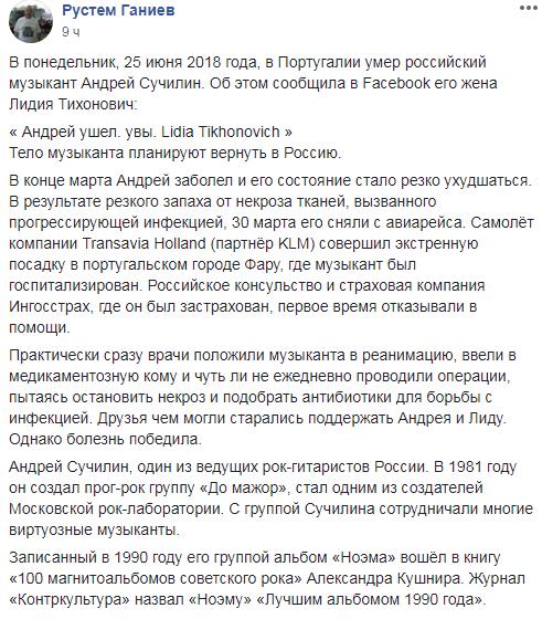 Российский музыкант умер после скандальной высадки из самолета