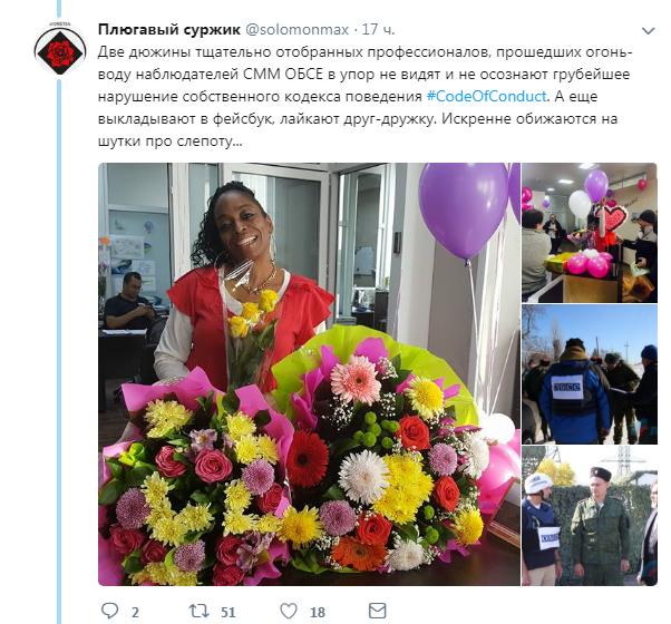 Сеть возмутили снимки застолья сотрудников луганского ОБСЕ