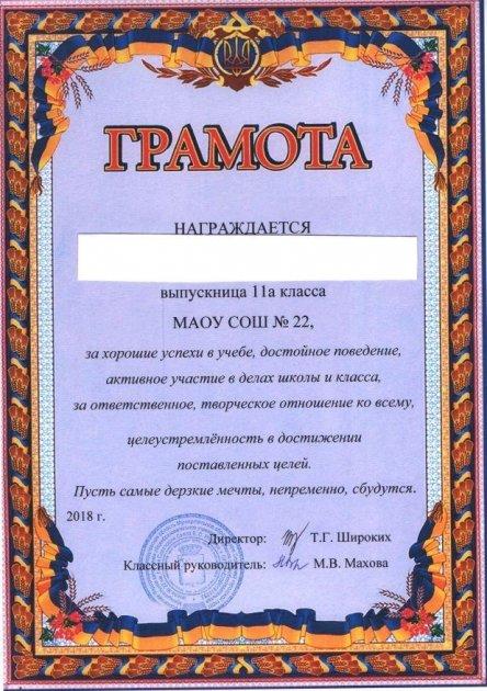 Российским выпускникам выдали грамоты с украинской символикой