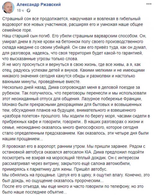 Экс-нардеп рассказал о жутком убийстве сына