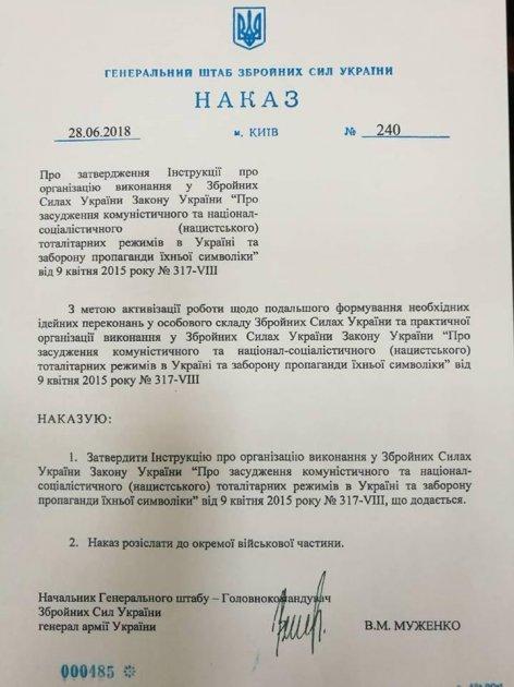 В Генштабе объявили о декоммунизации в ВСУ