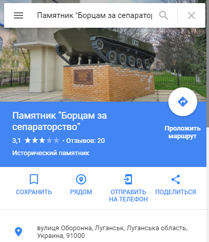 В Google жестко потроллили луганских боевиков