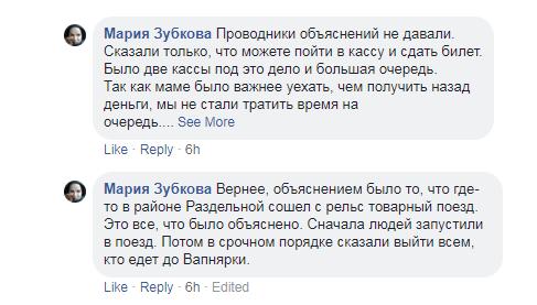 Ж/д катастрофа на Одесщине: «Укрзализныця» бросила пассажиров