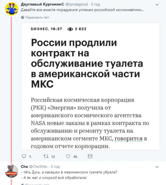 Пользователи высмеяли очередной «успех» российской космонавтики