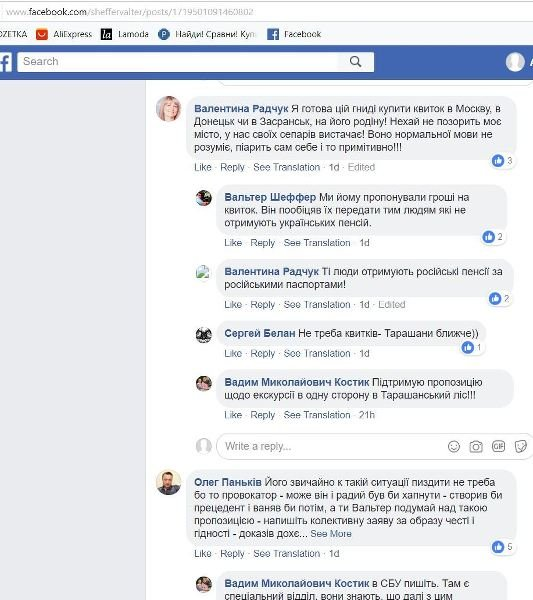 В Черновцах переселенцу вручили «черную» метку за поддержку сборной РФ