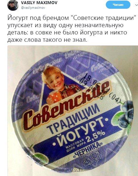Сеть насмешил странный «советский» йогурт