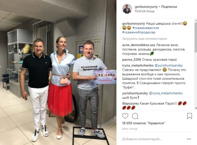 Горбунов и Осадчая насмешили фанатов