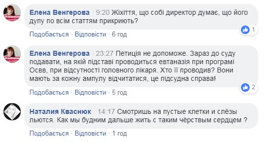 В Николаеве подрались депутаты, зоозащитники и коммунальщики. Видео