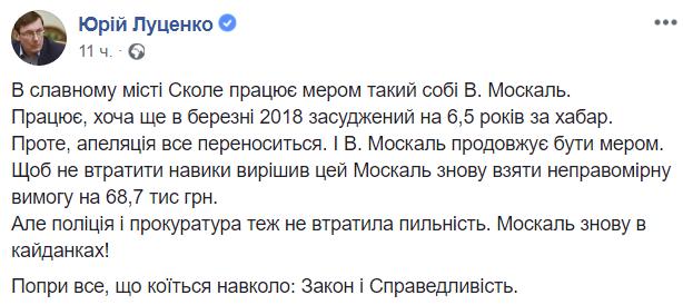 На Львовщине мэр-коррупционер вновь погорел на взятке