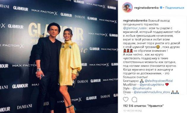 «Это большое счастье!»: Тодоренко подтвердила роман с российским певцом