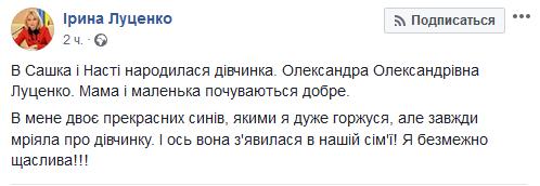 В семье Юрия Луценко - пополнение