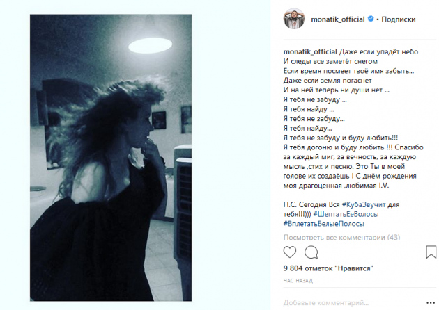 MONATIK впервые показал фото своей супруги