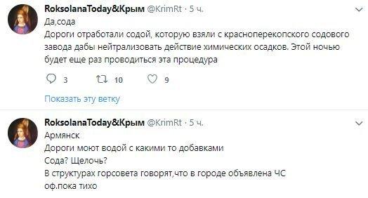 Після викиду невідомої хімічної речовини, в Криму содою чистять дороги