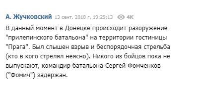 Жителі Донецька ридають в паніці: в місті знову когось підривають