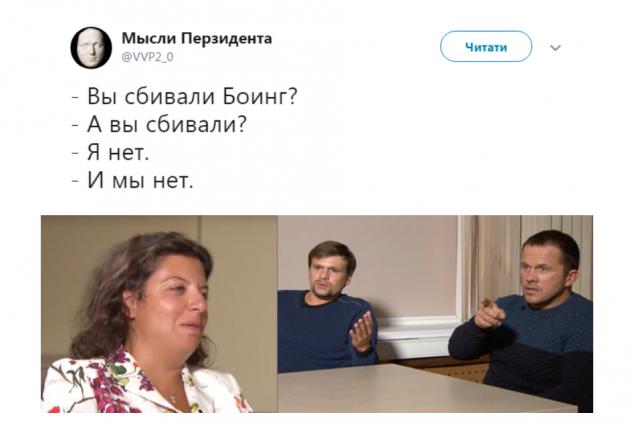 «Шах і мат»: блогер висміяв заяву Міноборони РФ щодо Боїнга