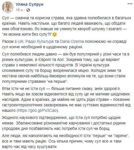 Супрун розповіла українкам як правильно варити бульйон