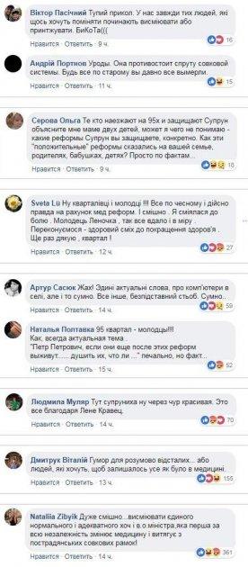 «Квартал 95» оригінально висміяв поради Супрун українцям