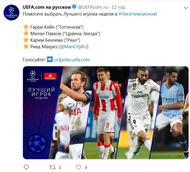 В УЄФА назвали четвірку претендентів на звання кращого гравця тижня