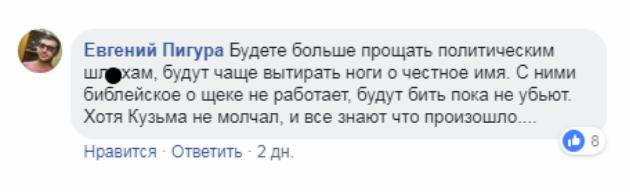 Сергій Притула розгнівався через коментар про Скрябіна