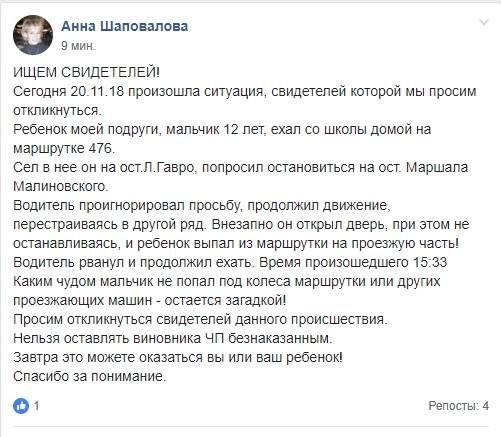 У Києві з маршрутки випала дитина