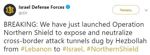Ізраїль почав військову операцію «Північний щит»