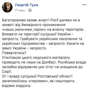 В РФ не рады террористам «Л/ДНР»: в Ростовской области издан указ, не дающий боевикам бежать с Донбасса