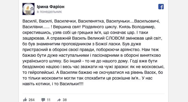 Фарион назвала украинцев