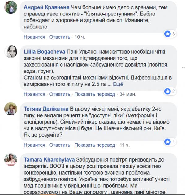 Супрун розповіла, чому українці часто помирають