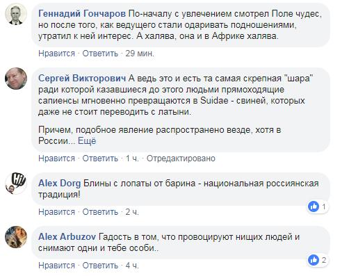 «Голодні ігри»: росіяни не могли наїстися на «Полі чудес»