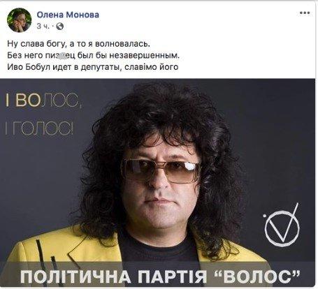 Іво Бобул став героєм дотепних мемів