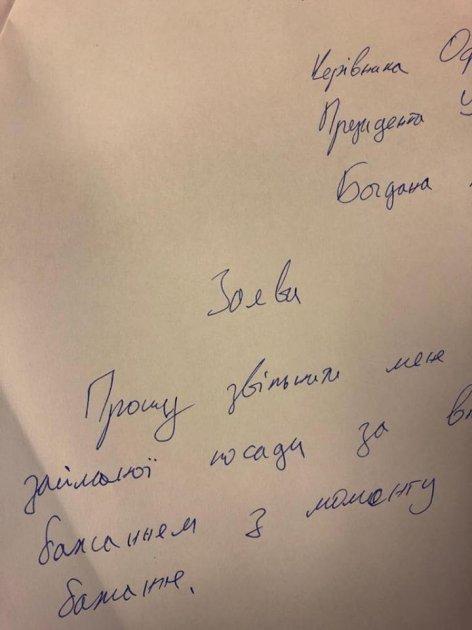 Андрій Богдан подав у відставку - ЗМІ